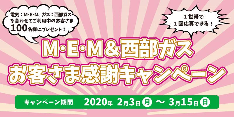 M・E・M&西部ガスお客さま感謝キャンペーン